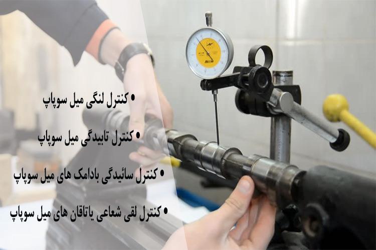 قیمت میل سوپاپ موتور ملی